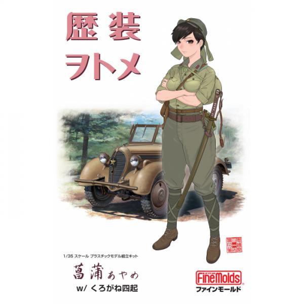 1/35 Rekiso Otome: Ayame w/Kurogane Type 95