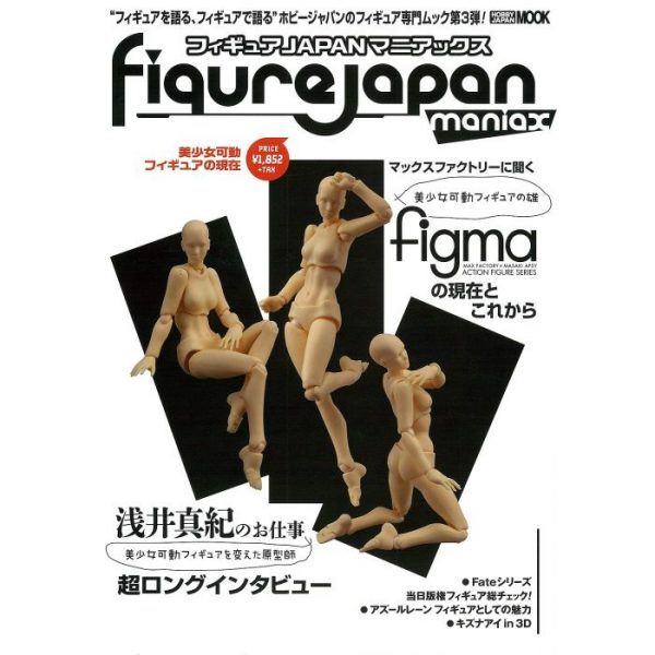 Figure Japan Maniacs: The Present of Beautiful Girl Action Figures