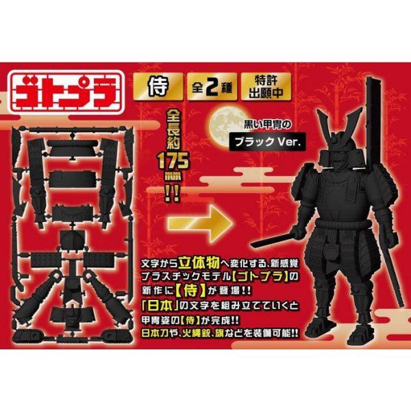 GP-05 Gotopla Samurai Black