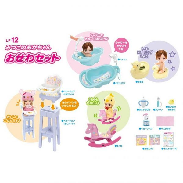 Licca-chan: LF-12 Triplet Baby Care Set