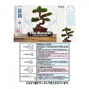 1/12 The Bonsai Plastic Model Kit -Four- w/Photo-Etched Scissors